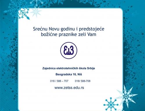 Срећна Нова година и предстојећи Божићни празници