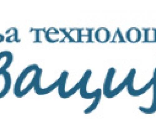 Такмичење за најбољу технолошку иновацију у Србији