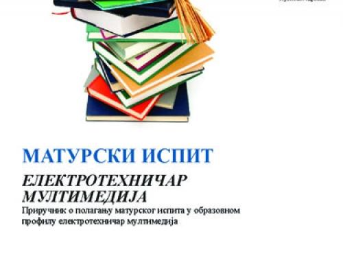 Електротехничар мултимедија – приручник за полагање матурског испита